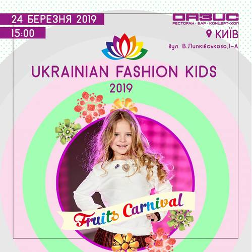 Ukrainian Fashion Kids 2019